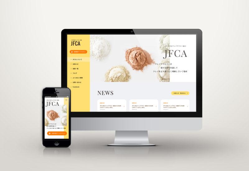JFCA 日仏クレイテラピー協会の公式サイトを開設いたしました